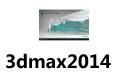 3dmax2014 中文版官方破解(64位)