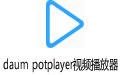 daum potplayer视频播放器 v1.8.3446绿色版