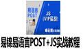 易錦易語言POST+JS實戰教程 完整版