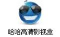 哈哈高清影视盒 V2.6 最新免费版