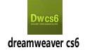 dreamweaver cs6 中文破解版64/32位
