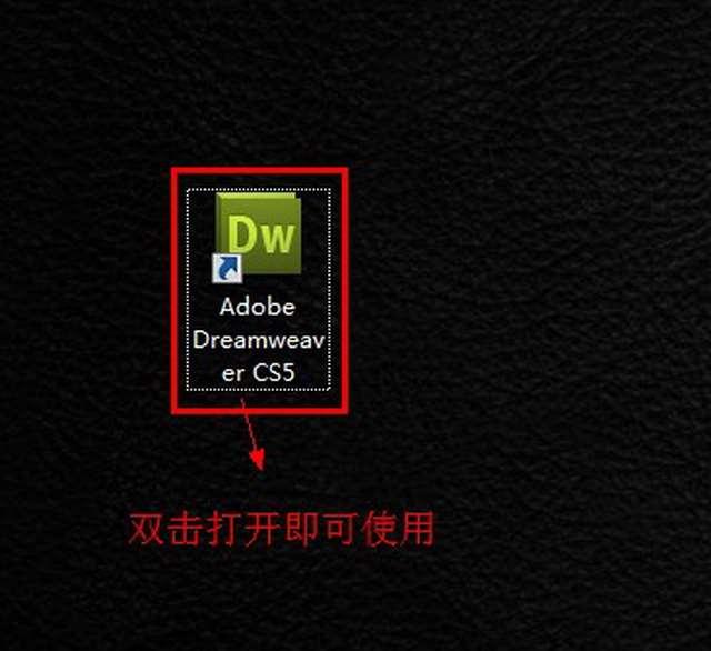 dreamweaver cs5绿色破解版官方下载【adobe dreamweaver cs5 破解下载】安装图文教程、破解注册方法图四