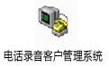 電話錄音客戶管理系統 v9.15官方版