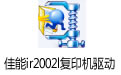 佳能ir2002l复印机驱动