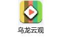 乌龙云观 1.2 最新版