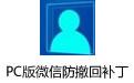 PC版微信防撤回�a丁 2018最新免�M版