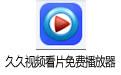 久久视频看片免费播放器 1.1 最新版