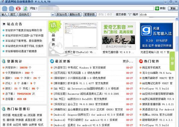 星语网站自动填表助手 v1.5.9.78官方版