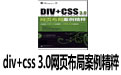 div+css 3.0网页布局案例精粹 王大远编著pdf 高清晰扫描版