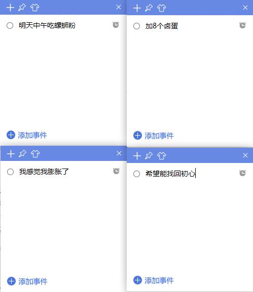 小鱼便签 v1.2.0.1 官方版