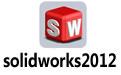 solidworks2012 破解版