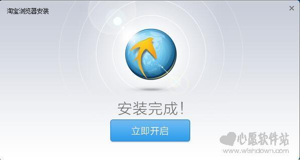 淘宝浏览器最新版 官方版