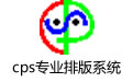 cps专业排版系统 v2.23最新免费版