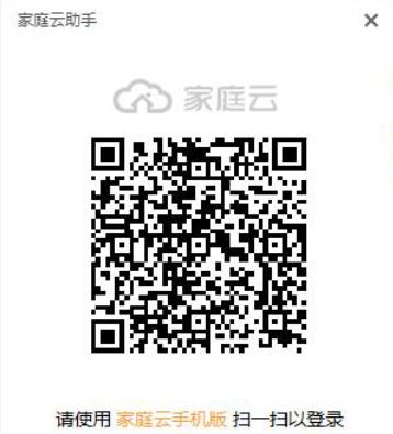 电信家庭云 v1.0.0官方版