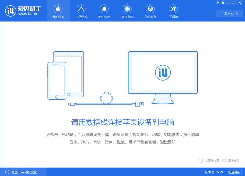 爱思助手苹果版 V7.53官方版
