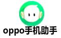 oppo手机助手电脑版 2.0 通用版