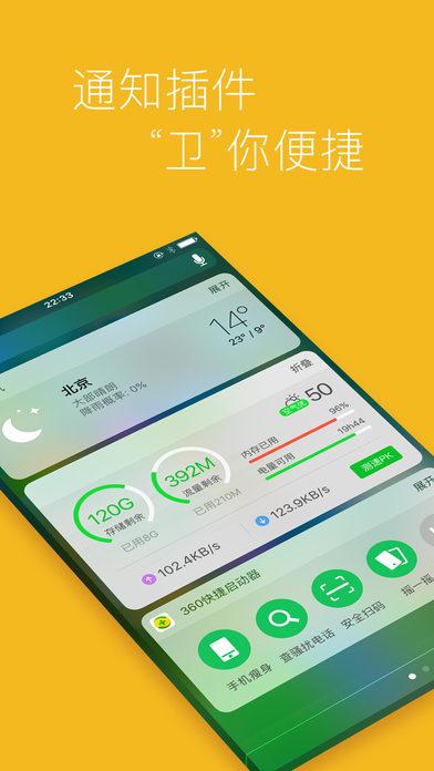 360手机助手 v8.0.3