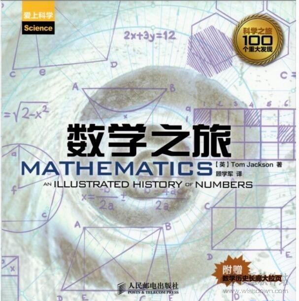数学之旅 高清电子版