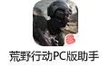 荒野行动PC版助手 v1.0.5最新版