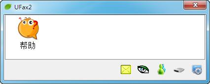 UFax2(传真软件) v1.3.8.2官方版