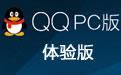 腾讯QQ体验版 v9.0.4.23875 官方最新版