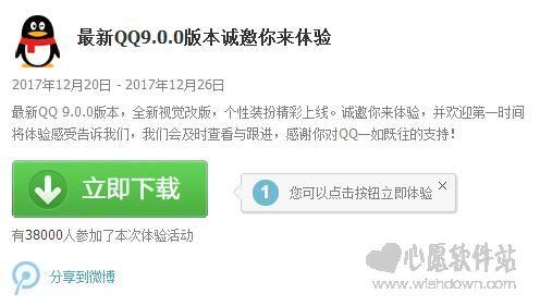 腾讯QQ体验版v9.0.4.23875 官方最新版_wishdown.com