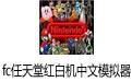 fc任天堂红白机中文模拟器 500经典游戏大集合 最新版