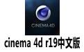cinema 4d r19中文版 (附带注册码) 免安装注册版
