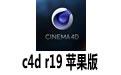 c4d r19 苹果版 官方中文版