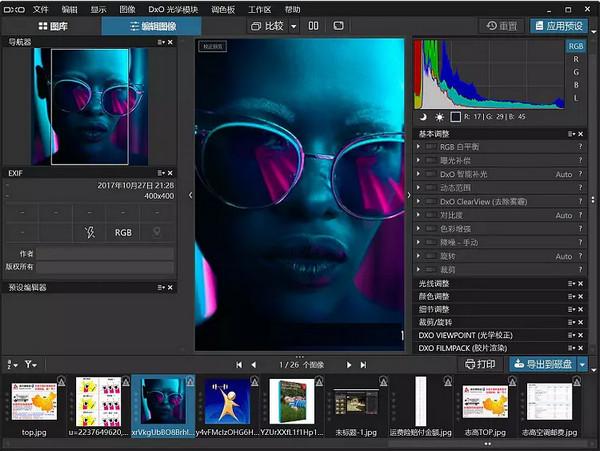 DxO PhotoLab 中文破解版v1.0.2【raw图片处理工具】