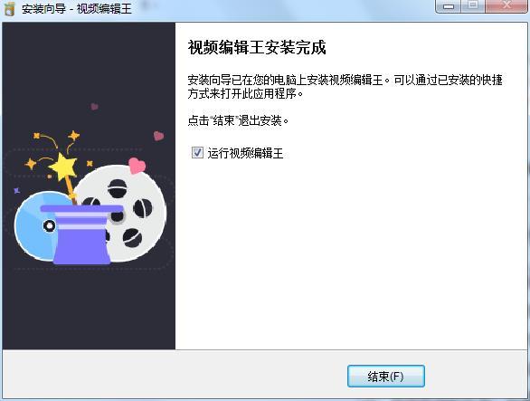 视频编辑王中文版v1.2.9 中文破解版_wishdown.com