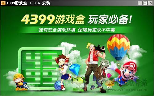 4399游戏盒电脑版 v2.5.1.2官方版