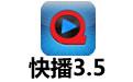 快播3.5不升級版|快播3.5下載增強版-心願下載