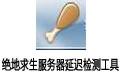 绝地求生服务器延迟检测工具最新版|绝地求生服务器延迟检测工具下载v6.3最新版