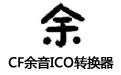 CF余音ICO轉換器綠色版|CF余音ICO轉換器下載v1.0最新版-心願下載