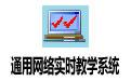 通用网络实时教学系统 v6.5 免费版