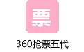360抢票五代 v2018pc版