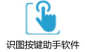 识图按键助手软件 v1.0 绿色版