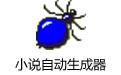 小说自动生成器 v1.0 绿色版