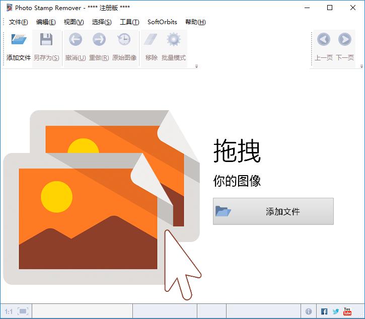 photo stamp remover v9.1 中文注册版【图片去水印软件】
