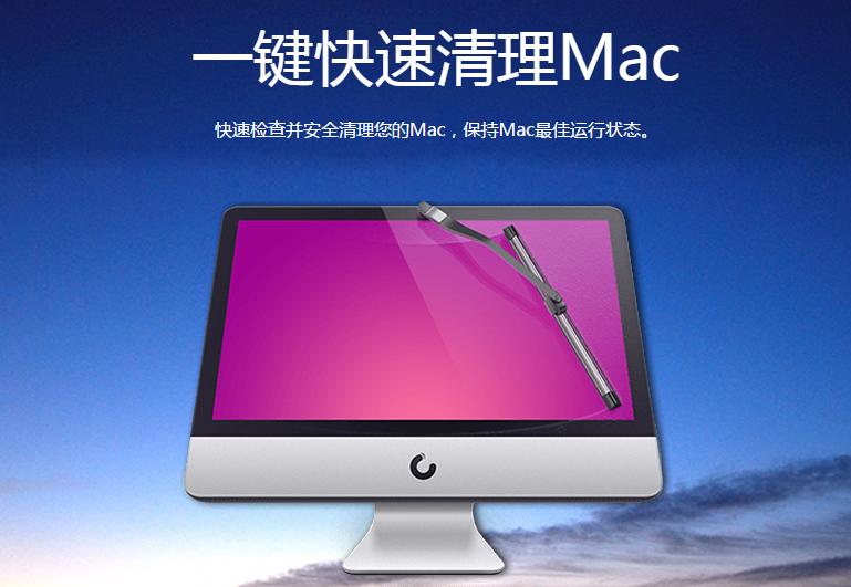 CleanMyMac v3.9.3 中文破解版