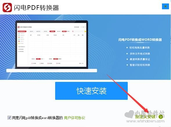 闪电PDF转换成WORD转换器v6.5.5 免费版_wishdown.com