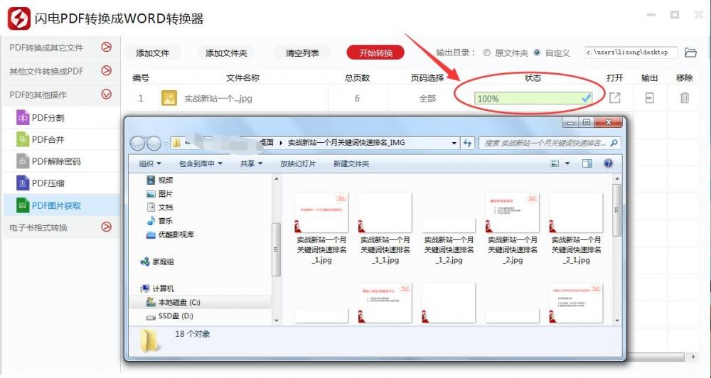怎样提取PDF文件中的图片内容图文教程