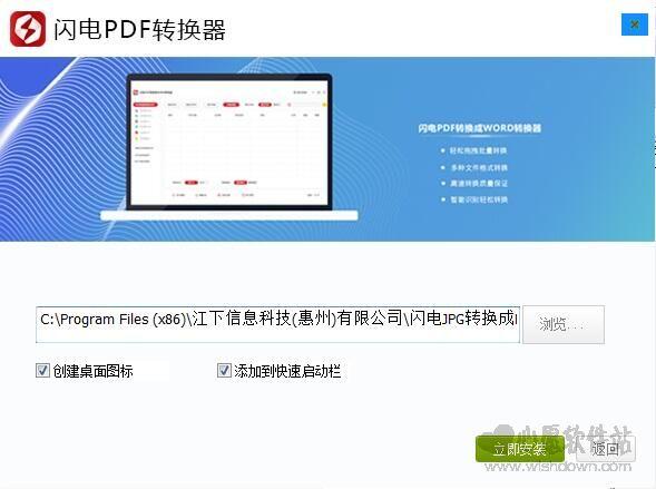 闪电JPG转换成PDF转换器6.5.2.0 免费版_wishdown.com
