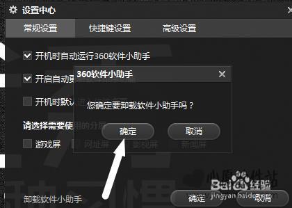 win10卸载360软件小助手的方法_wishdown.com