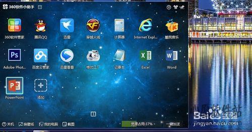 打开360软件小助手的方法_www.rkdy.net