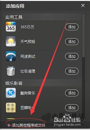 在360软件小助手中添加常用软件的方法_www.rkdy.net