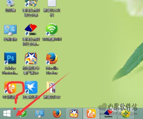 再开机后360软件小助手不见了?解决办法_wishdown.com