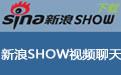 新浪SHOW视频聊天 v4.0.143 官方版