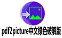 pdf2picture中文绿色破解版 V11.1